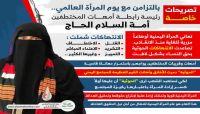 """رئيسة رابطة أمهات المختطفين تتحدث لـ""""العاصمة أونلاين"""" حول وضع المرأة اليمنية منذ الإنقلاب."""