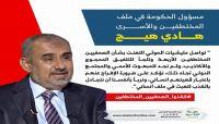 عن الصحفيين المختطفين.. رئيس الوفد الحكومي المفاوض في ملف المختطفين والأسرى هادي هيج