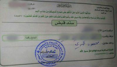 """الحوثيون يواصلون استفزاز التجار بصنعاء ونهبهم تحت مسمى """"بدل التحسين والنظافة"""""""