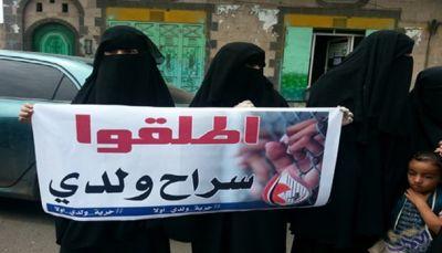 """حملة الكترونية للتضامن مع """"36"""" مختطفًا لدى الحوثيين ورفضاً لمحاكمتهم"""