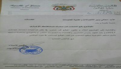جماعة الحوثي تشترط دعمها إعلاميًا لرفع الحظر عن المواقع الإلكترونية باليمن (وثيقة)