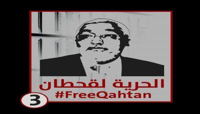 حملة شعبية واسعة للمطالبة بالإفراج عن السياسي محمد قحطان
