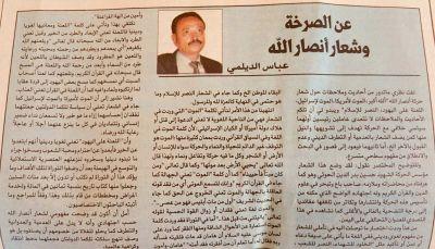 """كيف رد الناشطون على مقال """"الديلمي"""" الذي يمجد الصرخة الحوثية؟"""
