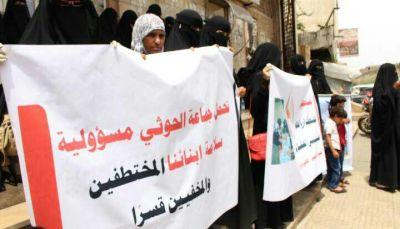 صنعاء: أمهات المختطفين يطلقن نداء استغاثة لإطلاق أبنائهن من سجون الحوثيين