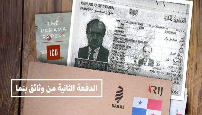 """تحقيق يفضح دور رجل الأعمال اليمني """"شاهر عبد الحق"""" ودوره في تمويل العمليات الحربية للحوثيين"""
