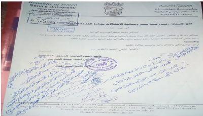 بالوثائق.. أكاديمي يكشف تعسفات الحوثيين بحق كوادر جامعة صنعاء
