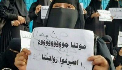 """""""نصف راتب"""" لموظفي صنعاء لايفي بالحد الأدنى من احتياجاتهم للعيد"""