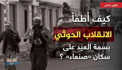 """كيف أطفأ الانقلاب الحوثي بسمة العيد على سكان """"صنعاء"""" ؟ (تقرير خاص)"""