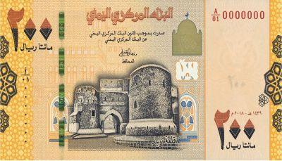 البنك المركزي يعلن إصدار عملة نقدية جديدة من فئة 200 ريال (صورة)