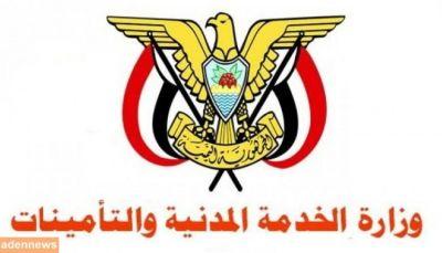 الخدمة المدنية تعلن موعد إجازة عيد الأضحى في اليمن