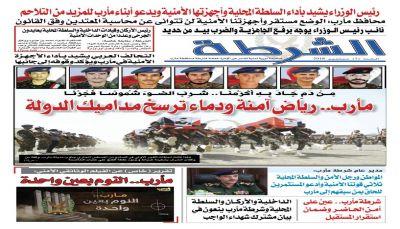"""""""الشرطة"""" جديد الصحافة والأمن في عاصمة إقليم سبأ """"مأرب"""""""