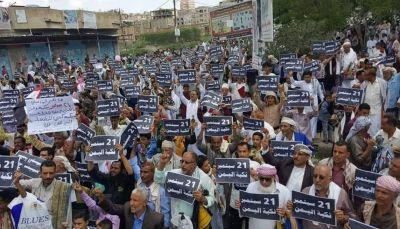 يمنيون في الذكرى الرابعة لنكبة 21 سبتمبر.. انقلاب الحوثي إلى زوال