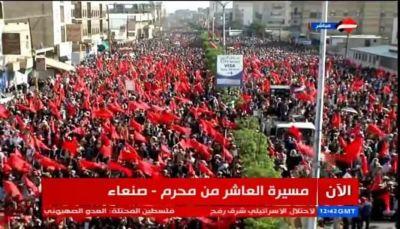 صنعاء: احتفال باذخ للميليشيا بذكرى الانقلاب وسط تجاهل معاناة اليمنيين
