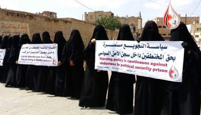 مليشيا الحوثي تمنع إدخال الغذاء والدواء للمختطفين بسجن الأمن السياسي في صنعاء