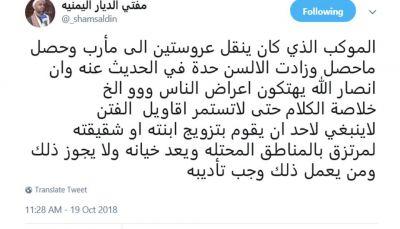 مفتي الحوثي يحرّم زواج الفتيات من المواطنين الموالين للشرعية