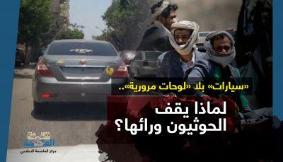 """انتشار مخيف بصنعاء لـ""""سيارات"""" بلا """"لوحات مرورية"""".. لماذا يقف الحوثيون ورائها؟"""