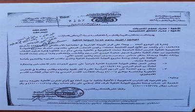 """""""البوابة الذكية"""".. وسيلة حوثية جديدة لفرض جبايات على طلاب المدارس بصنعاء (وثيقة)"""
