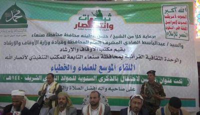 احتفالات مليشيات الحوثي.. تعددت المسميات والهدف واحد