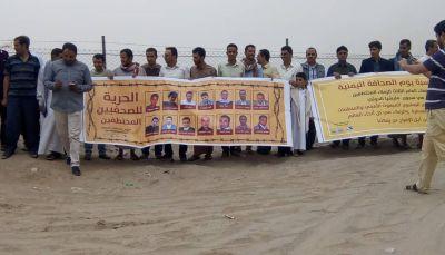 مختطفون منذ أربع سنوات.. انتهاكات حوثية جديدة بحق الصحفيين المختطفين