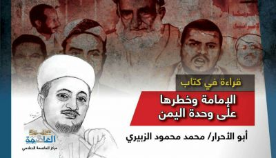 """قراءة في كتاب الزبيري """"الإمامة وخطرها على وحدة اليمن"""" (الحلقة 1)"""