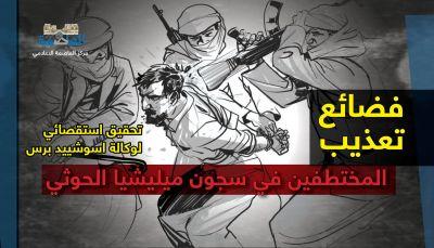 تحقيق استقصائي لوكالة أمريكية يكشف فضاعات التعذيب في سجون ميليشيا الحوثي