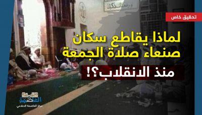 لماذا يقاطع سكان صنعاء صلاة الجمعة منذ الانقلاب؟! (تحقيق خاص)