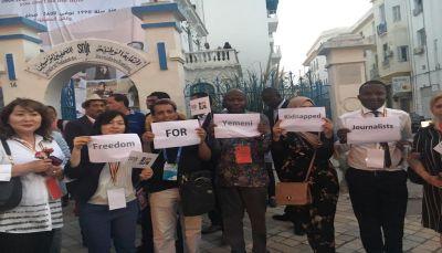 من تونس.. صحفيون عرب وأجانب يتضامنون مع الصحفيين المختطفين في سجون الحوثي
