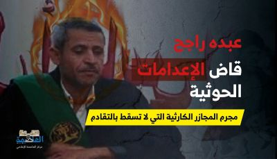 قاض الإعدامات الحوثية.. مجرم المجازر الكارثية التي لا تسقط بالتقادم (تقرير خاص)