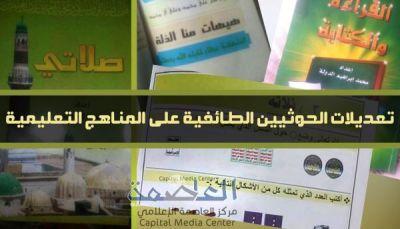"""كيف """"تعزز"""" مليشيا الحوثي من الطائفية في مناهج التعليم باليمن؟"""