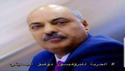 الحوثيون يختطفون بروفيسور بصنعاء واتحاد نقابات المهن الطبية يدين الحادثة