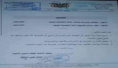 ضمن سلسلة تضييق الخناق.. الحوثيون يمنعون عقال الحارات والمشائخ من مغادرة مناطقهم