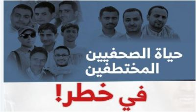 """الصحفيون المختطفون يواجهون الخطر أمام محكمة حوثية بتهم """"ملفقة"""""""