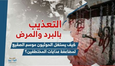 """""""التعذيب بالبرد والمرض"""".. كيف يستغل الحوثيون موسم الصقيع لمضاعفة عذابات المختطفين؟"""