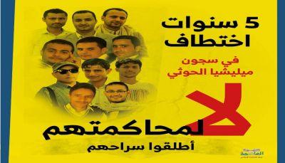 حذر من تدهور وضعهم الصحي.. محامي يكشف إقرار المليشيات جلسة قادمة لمحاكمة الصحفيين العشرة.