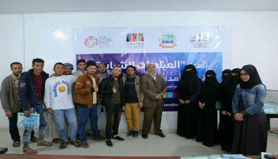 الشبكة اليمنية للتنمية المستدامة تطلق برنامجا لتأهيل المبادرات الشبابية في محافظات الجمهورية