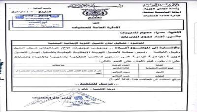 مليشيات الحوثي في طريق استنساخ التجربة الايرانية لتغيير الهوية اليمنية