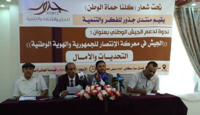 أكاديميون وناشطون يؤكدون على مساندة الجيش الوطني في معركته ضد مليشيا الحوثي