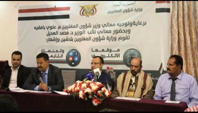 نائب وزير المغتربين : اليمنيون في الخارج يعولون نصف سكان البلاد