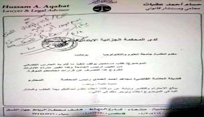 رغم صدور توقيف السطو على الجامعة.. ميليشيا الحوثي تختطف محامي جامعة العلوم