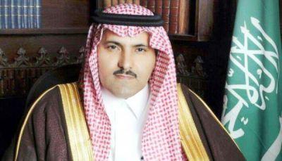 السفير السعودي: مفتاح الحل بإنهاء الانقلاب الحوثي والمملكة دوماً الى جانب اليمن