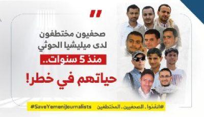 إدانات واسعة.. رايتس رادار ومرصد الحريات يستنكران الأوامر الحوثية ضد الصحفيين المختطفين