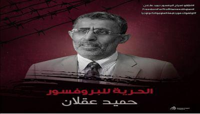 طلاب جامعة العلوم والتكنولوجيا يقودون حملة ألكترونية تطالب بإطلاق سراح عقلان