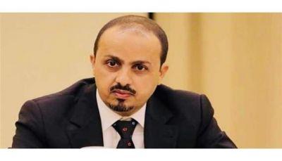 الإرياني: على اليمنيين بأن يجعلوا من ذكرى النكبة فرصة لإسقاط وهم الإمامة