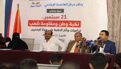 ندوة لمركز العاصمة تناقش تداعيات وآثار نكبة 21 سبتمبر الحوثية على حياة اليمنيين