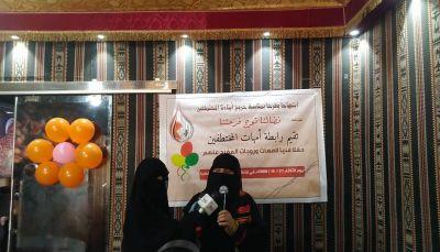 أمهات المختطفين تقيم حفلاً فنياً لأهالي المختطفين المفرج عنهم مؤخراً