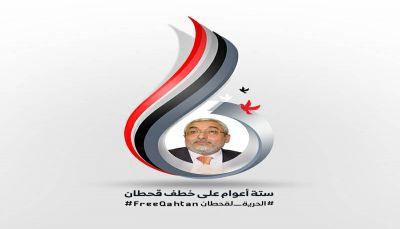 حملة الكشف عن قحطان تطالب المجتمع الدولي بالضغط على المليشيا الحوثية للإدلاء بمعلومات عنه