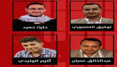 مناشدات للأمم المتحدة بالتدخل للإفراج عن أربعة صحفيين يواجهون خطر الحكم بالإعدام