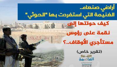 """أراضي صنعاء.. الغنيمة التي استفردت بها """"الحوثي"""".. كيف حولتها إلى نقمة على رؤوس مستأجري الأوقاف..؟"""