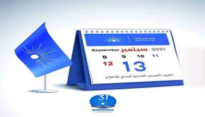 إعلامية الإصلاح تعلن تدشينها غداً الأحد تظاهرة إعلامية احتفاء بالذكرى الـ 31 لتأسيس الحزب