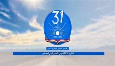 في ذكرى التأسيس الـ 31.. الإصلاح والقبيلة علاقة الانتماء للوطن والدفاع عن الجمهورية والثوابت الوطنية